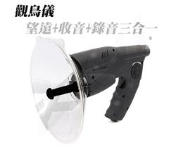 望遠+收音+錄音三合一 音源探測器